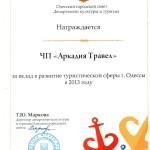 Департамент туризма 2013