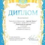 Диплом ОАТА 2014