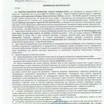 Гарантия Мандрик-Родослав