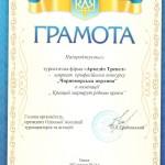 Грамота ОАТА 2014