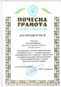 Почесна грамота 2014