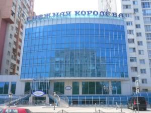 Гостиница Снежная Королева Черноморск