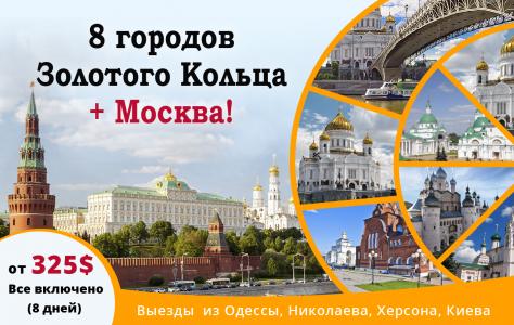 zolotoe-kolcomoskva-statya-01